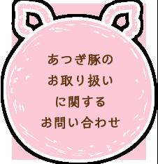 あつぎ豚のお取り扱いに関するお問い合わせ