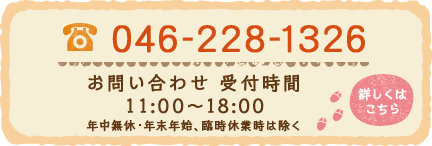 TEL:046-241-7462 お問い合わせ 受付時間11:00~18:00(年中無休)