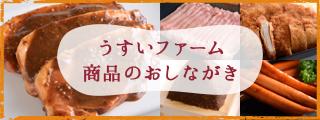 「あつぎ豚」商品一覧へ(うすいファーム)