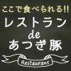 レストラン de あつぎ豚