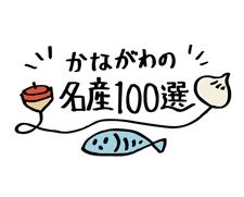 『かながわの名産100選』