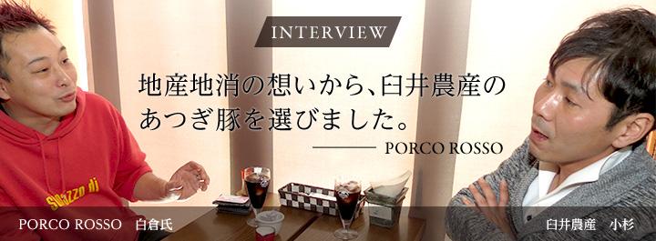 インタビュー南イタリア家庭料理 PORCO ROSSO