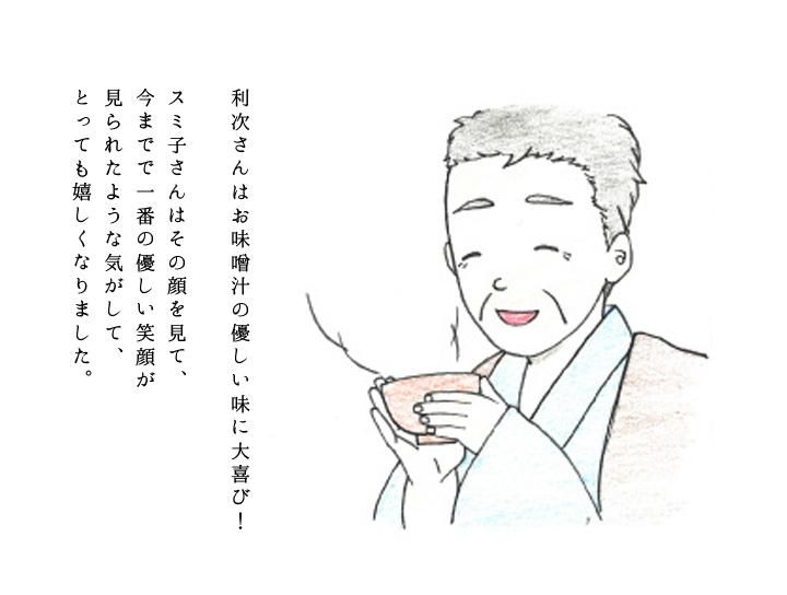 利次さんはお味噌汁の優しい味に大喜び!