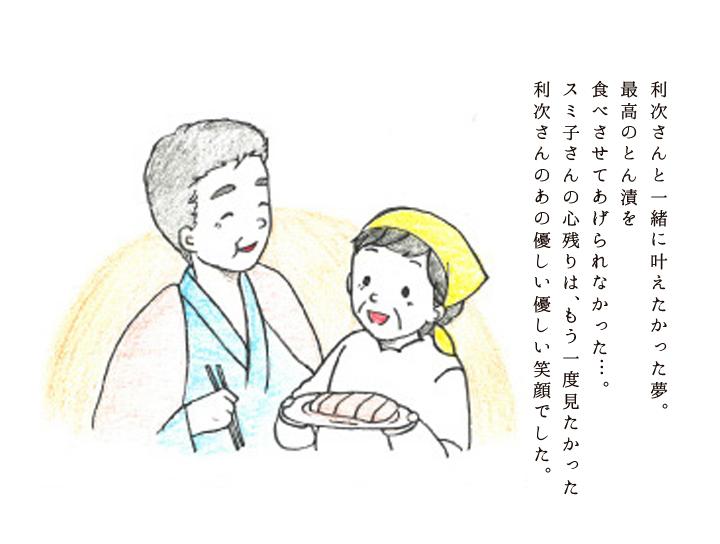 利次さんと一緒に叶えたかった夢。利次さんは天国へ。