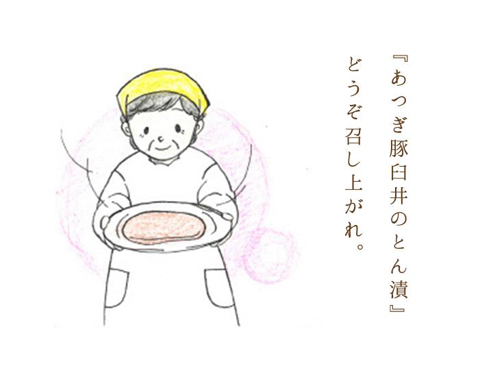 『あつぎ豚臼井のとん漬』 どうぞ召し上がれ。