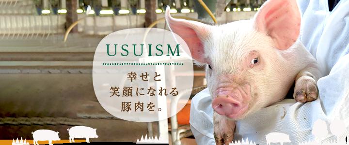 USUIZM 幸せと、笑顔になれる豚肉を