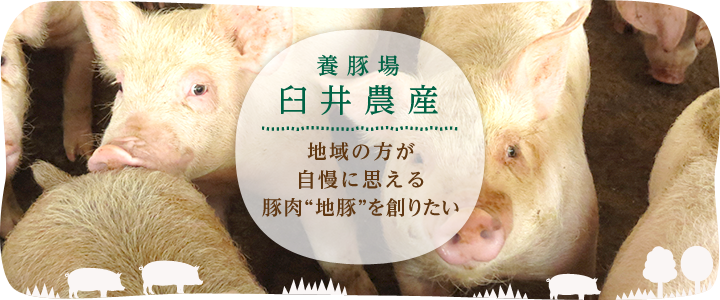 """養豚場臼井農産 地域の方が自慢に思える豚肉""""地豚""""を創りたい"""