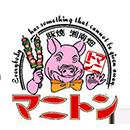 焼豚&湘南畑 マニトン