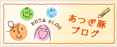 養豚農家ブログ